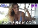 Лучшие видео и Coub  Смешные приколы за январь 2017 Best Funny coub #6