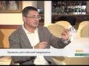 Кандидат медицинских наук Александр Мясников о состоянии дел в российской медицине