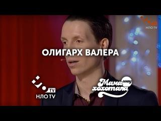 Олигарх Валера держит студию Мамахохотала   НЛО TV