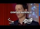 Олигарх Валера держит студию Мамахохотала | НЛО TV