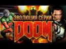 Эволюция серии Doom