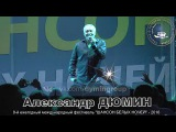 Александр ДЮМИН  -
