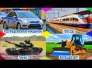 Развивающие мультики про машинки Транспорт и Спецтехника Игры для детей Полицейская Пожарная машины