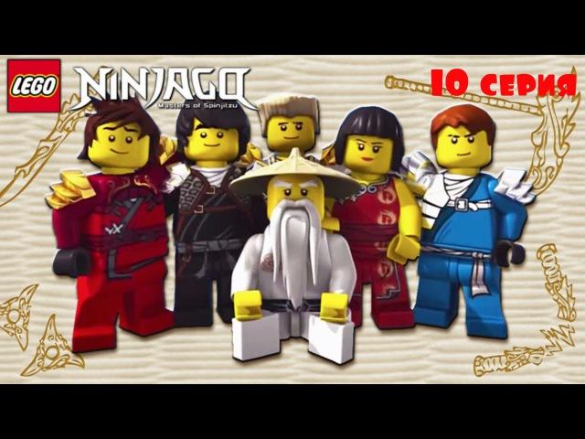 Мультфильм Lego Ninjago на русском языке 6 сезон 10 серия. Мультики Ниндзяго 64 серия Kids Club