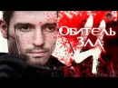 Треш-обзор фильма Oбитeль 3лa 4