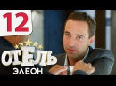 Отель Элеон - Серия 12 сезон 1 - комедия HD
