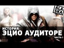 ИСТОРИЯ ЭЦИО АУДИТОРЕ (Assassin's Creed II) [GamePerson]