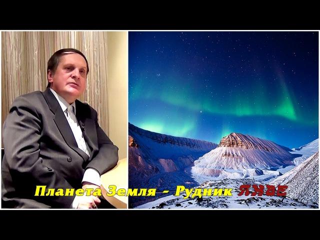 Сергей Салль - Планета Земля как гигантский рудник инфернальных тварей
