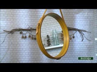 Зеркало вкожаной раме. Фазенда. Фрагмент выпуска от15.01.2017