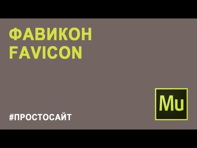 21. Фавикон для сайта | Значок сайта Adobe Muse | Favicon Adobe Muse
