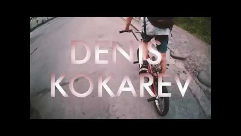 DENIS KOKAREV   INSTAGRAM COMPILATION 2016   BMX