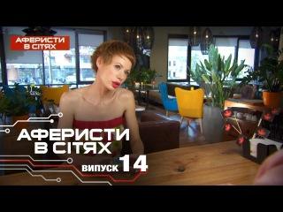 Аферисты в сетях - Выпуск 14 - Сезон 2 - 29.11.2016