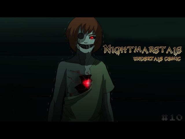 (undertale comic) Nightmaretale 10 | Русский дубляж [RUS]