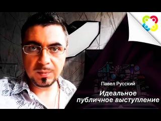 Павел Русский Идеальное публичное выступление