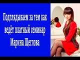 Подглядываем как ведет платный вебинар Марина Щеглова