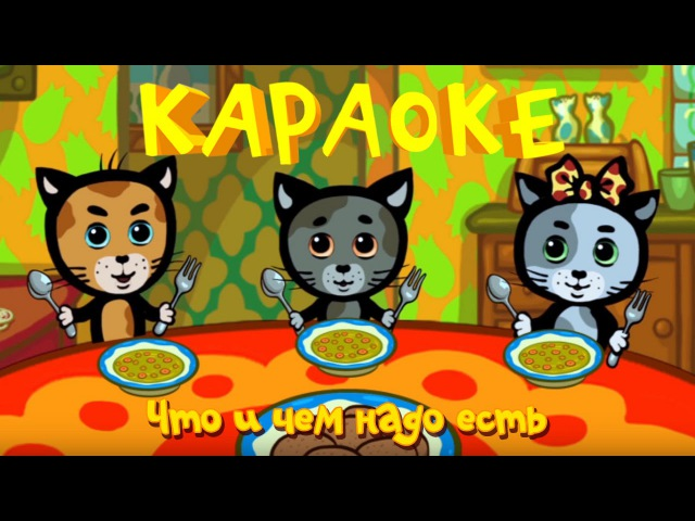 Караоке для детей Песенки для детей Три котёнка Что и чем надо есть