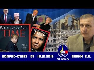 Вопрос-Ответ Валерий Пякин от 19.12. 2016 г.