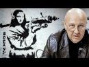 Война концептуального и метафизического уровня Андрей Фурсов