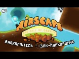 Airscape The Fall Of Gravity - #1 ЗНАКОМЬТЕСЬ, ЗАК-ПАРКУРЩИК