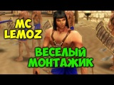Rise and Fall-Весёлый монтажик MC_LEMOZ