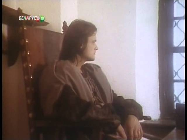 Западня для зубра. Ягайло.1994