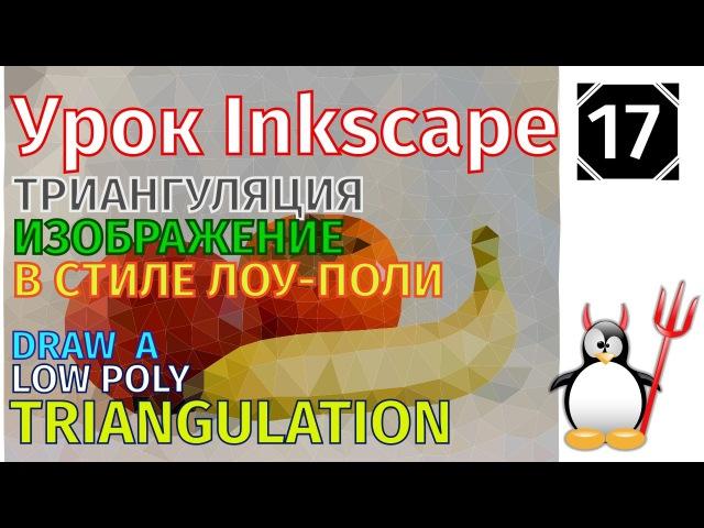 17.Урок inkscape: Рисуем изображение в стиле лоу-поли /Триангуляция/Low Poly/Triangulation drawing