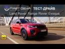 Land Rover Range Rover Evoque Рендж Ровер Эвог тест-драйв от Первая передача в Украине
