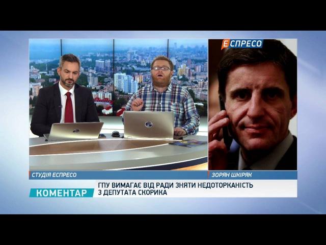 Знаття недоторканності зі Скорика не останнє для депутатів Опоблоку, - Шкіряк