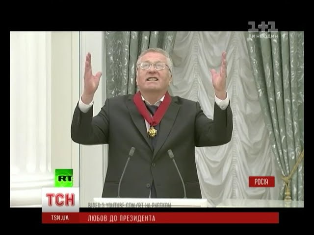 """Жириновський процитував Боже царя храни"""" у Кремлі і вклонився Путіну"""