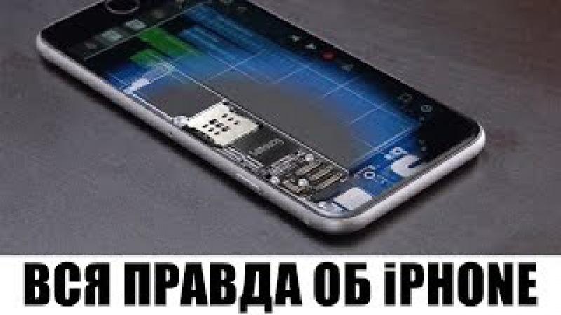 Вся правда об iPhone - делают в Китае из деталей Samsung