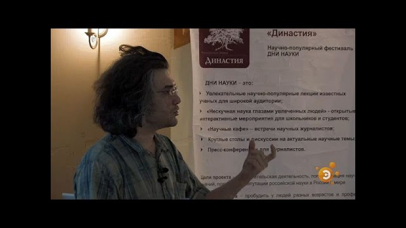 Константин Северинов. От Ламарка к Дарвину и обратно: генетическая изменчивость у бактерий