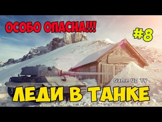 ОСОБО ОПАСНА! | FCM 50 t | ЛЕДИ В ТАНКЕ | 8 | World of Tanks