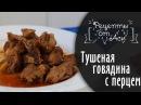 Рецепт говядины с перцем Рецепты от Аси Фото-рецепт