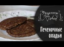 Рецепт печеночных оладий Рецепты от Аси Фото-рецепт