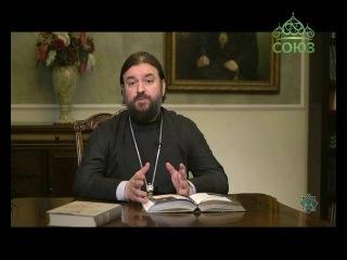 Закон Божий с протоиереем Андреем Ткачевым. От 24 октября. Вера