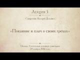 Лекция 5. Священник Валерий Духанин. Покаяние и плач о своих грехах