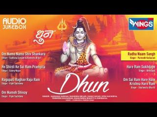 Latest New Top Bhajan - Om Namah Shiv - Hare Ram Sukhdaye - Om Sai Hare Hare -Devotional Hindi Songs