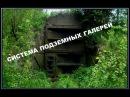 Сталк Бункер из сериала Чернобыль Зона Отчуждения, СпУР-часть 2 Live A.T.