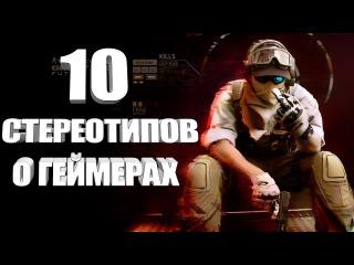 10 ошибочных стереотипов о геймерах