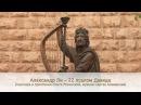 22 псалом Давида.
