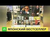 Календарь-2017 с Путиным стал хитом продаж в Японии