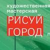 Художественная мастерская РИСУЙ ГОРОД