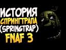 История Спрингтрапа Springtrap - FNAF 3