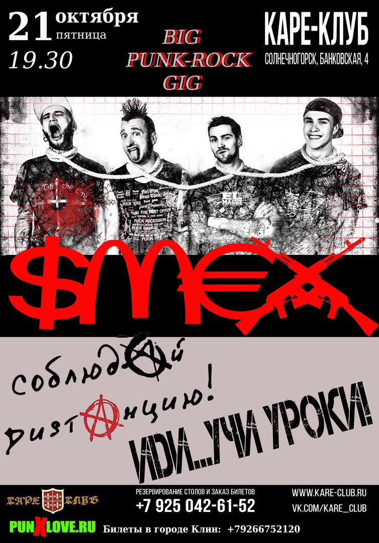 Афиша Солнечногорск СMEX в Солнечногорске КАРЕ-КЛУБ 21/10