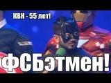 Я ФСБэтмен! (КВН - 55 лет) - Михаил Галустян