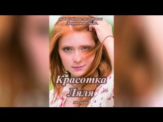 Красотка Ляля (2014)  