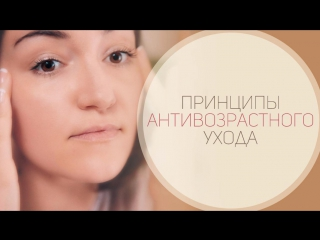 Принципы домашнего антивозрастного ухода за лицом [Настоящая женщина]