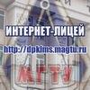 Интернет-лицей МГТУ им. Г.И. Носова