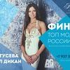 Конкурс Топ-модель России