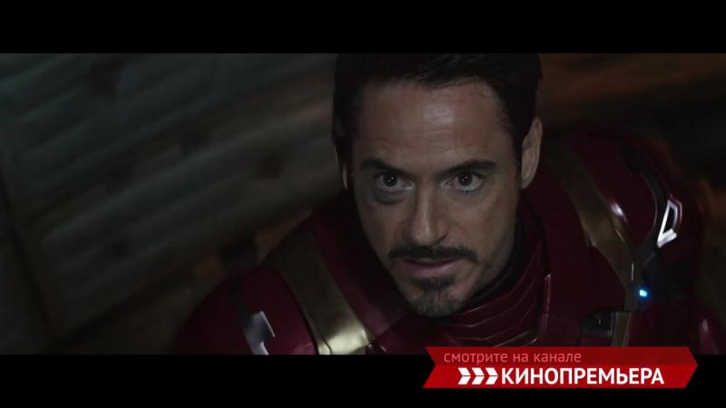 11 января в 20-30 на канале «Кинопремьера» смотрите фильм «Первый мститель- Противостояние»